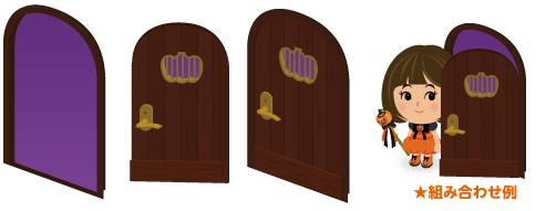 ドア枠ハロウィン、ドア扉ハロウィン開、ドア扉ハロウィン閉