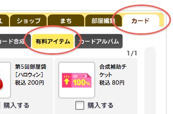 カード→有料アイテム