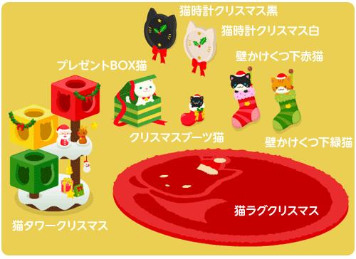 お部屋袋猫クリスマス