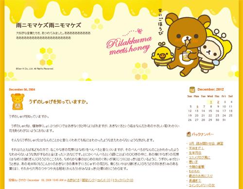 リラックマ/ハニーイメージ画像
