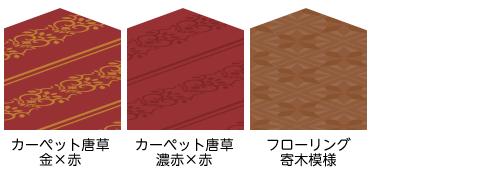 カーペット、床各種