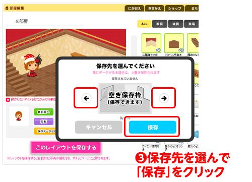 保存先を選んで「保存」ボタンをクリック