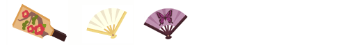 羽子板 黄色、扇子 白、扇子 紫蝶