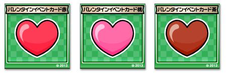 バレンタインイベントカード