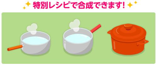 特別レシピで合成できます