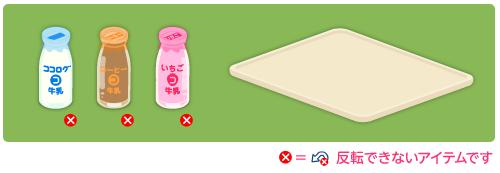 びん牛乳・びんコーヒー牛乳・びんいちご牛乳・給食トレー