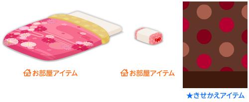 ふとんセットピンク・和まくらピンク・背景:水玉大ラズベリー
