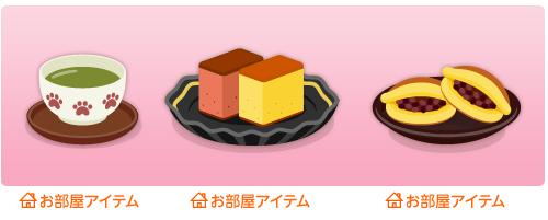 汲出湯呑猫の手赤・カステラ苺&蜂蜜・どら焼き