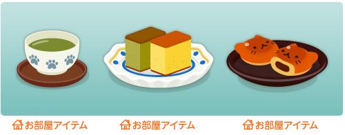 汲出湯呑猫の手青・カステラ抹茶&蜂蜜・ねこ饅頭