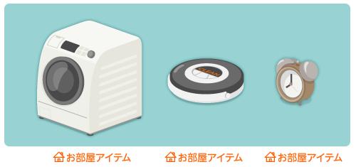 ドラム式洗濯機・ロボット掃除機・ベルつき目覚まし時計茶