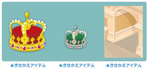 王冠ゴールド×レッド大・王冠プラチナ×緑小・背景:凱旋門前にて