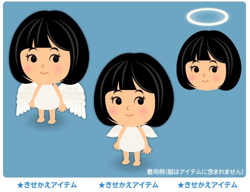 天使の羽大・天使の羽ミニ・天使の輪