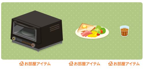 オーブンレンジブラック・朝食プレート・タンブラー麦茶