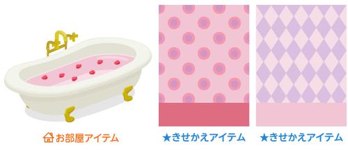 薔薇のバスタブローズ・背景:水玉Wローズ・背景:ダイヤベビーピンク