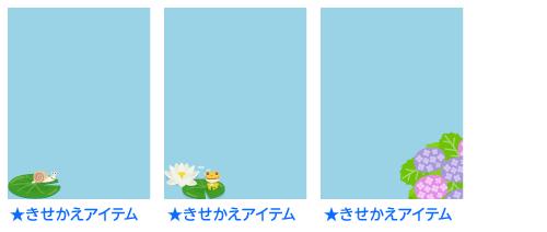 左蓮かたつむりフレーム・左蓮カエル黄フレーム・あじさい植込みフレーム