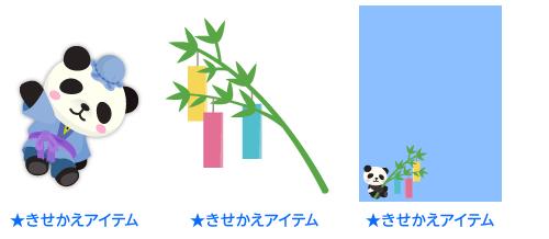 彦星パンダのぬいぐるみ・笹(七夕)・七夕パンダフレーム
