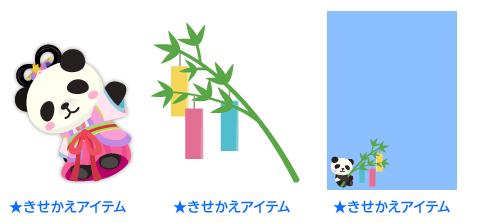 織姫パンダのぬいぐるみ・笹(七夕)・七夕パンダフレーム