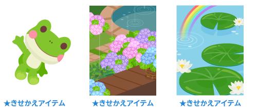 手持ちカエルぬいぐるみ・背景:雨の庭・背景:虹の池