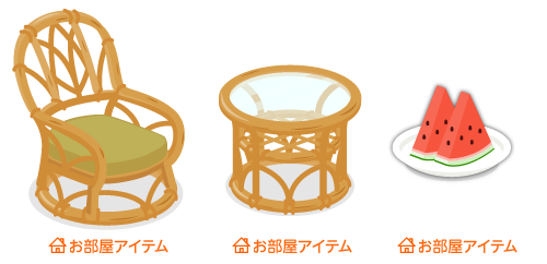 ラタンチェア・ラタンテーブル・スイカ皿