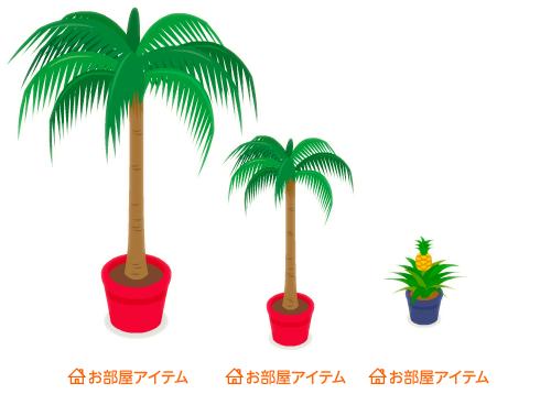 ヤシの木鉢植大・ヤシの木鉢植小・パイナップル鉢植