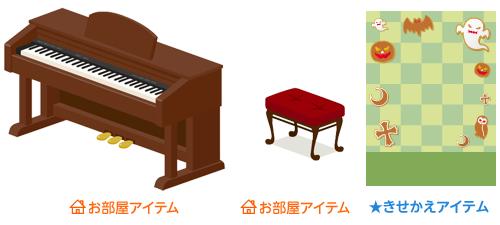 電子ピアノ・クラシックスツール赤・背景:クッキー緑