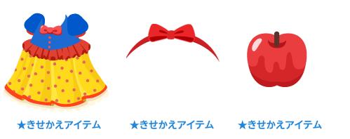 白雪姫ドレス・白雪姫リボン・白雪姫リンゴ