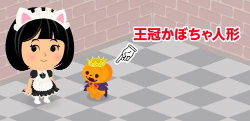 王冠かぼちゃ人形