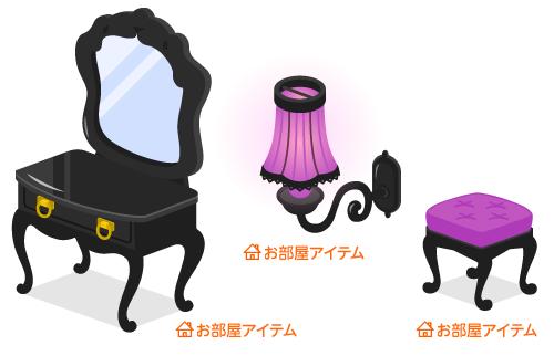 ドレッサー黒・ウォールランプ黒×紫・ドレッサースツール黒×紫