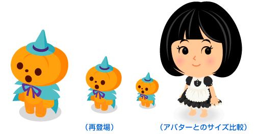 かぼちゃ人形空色大・かぼちゃ人形空色・かぼちゃ人形空色小