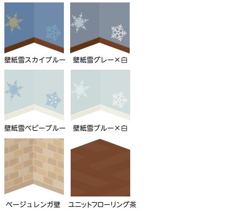壁紙雪スカイブルー・壁紙雪グレー×白・壁紙雪ベビーブルー・壁紙雪ブルー×白・ベージュレンガ壁・ユニットフローリング茶