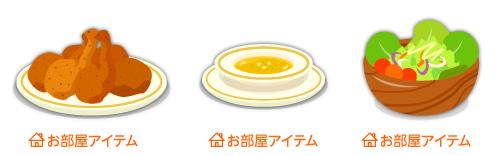 フライドチキン皿・ポタージュスープ皿・サラダボウル大