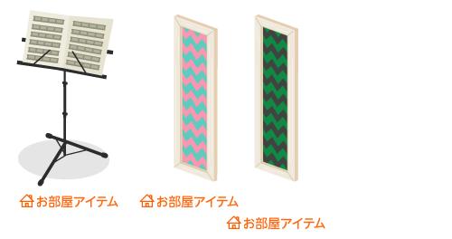 譜面台・壁掛フレームロング白桃・壁掛フレームロング白緑