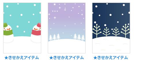 背景:雪だるま空色・背景:雪の野原藤色・背景:雪の林紺