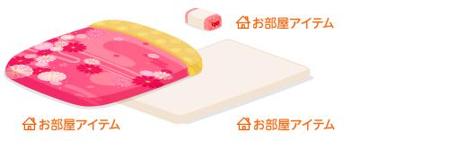 掛布団ピンク・敷布団白・和まくらピンク