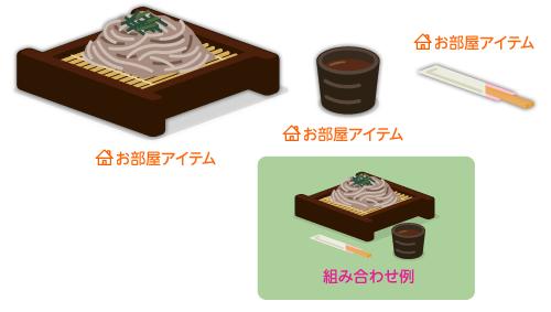 ざる蕎麦・蕎麦ちょこ・割り箸