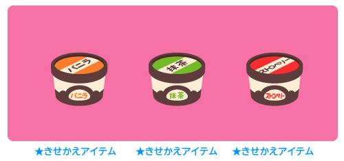 カップアイスバニラ・カップアイス抹茶・カップアイスストロベリー