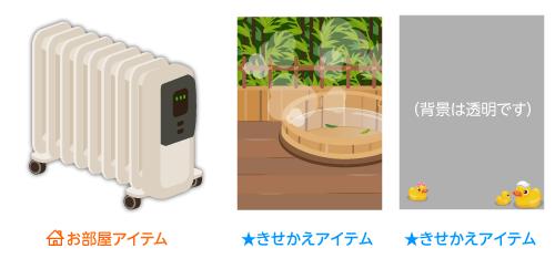 オイルヒーター・背景:温泉テラス・お風呂アヒルフレーム