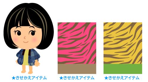 はんてん紺かすり・背景:トラ縞ピンク・背景:トラ縞イエロー