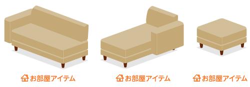 ソファアイボリー二人掛・ソファアイボリー寝椅子・ソファアイボリー足置