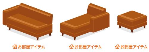 ソファキャメル二人掛・ソファキャメル寝椅子・ソファキャメル足置