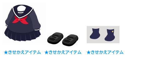 セーラー服セット・ローファー 黒・ハイソックス 紺