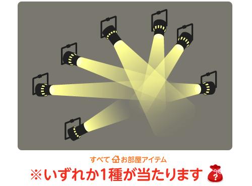 部屋袋スポットライト黄・スポットライト黄1・スポットライト黄2・スポットライト黄3・スポットライト黄4・スポットライト黄5・スポットライト黄6・スポットライト黄7