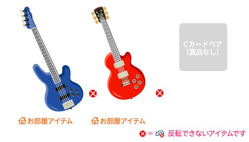 立掛けギターオレンジ・立掛けベースネイビー
