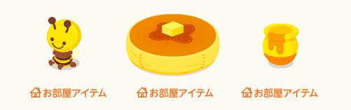 みつばちぬいぐるみ中・パンケーキクッション中・はちみつ壺クッション橙