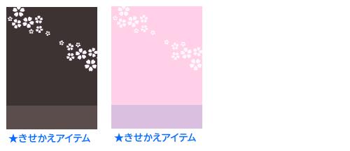 背景:流し桜黒鳶・背景:流し桜薄紅