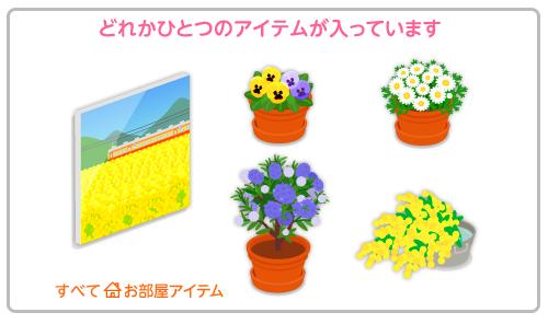 部屋袋菜の花パネル