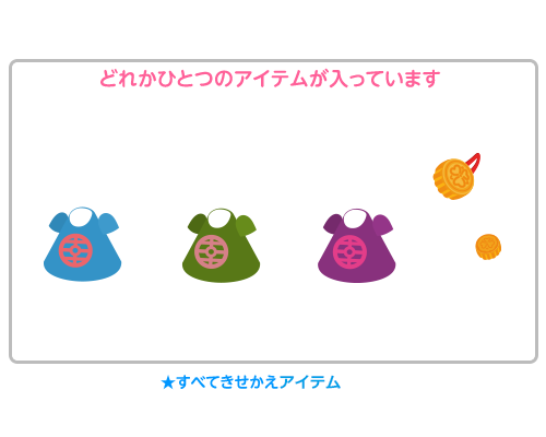 袋No.0012