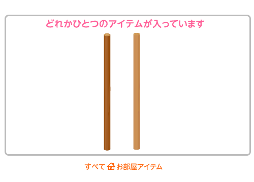 袋No.0020