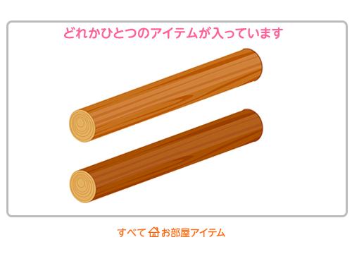 袋No.0021