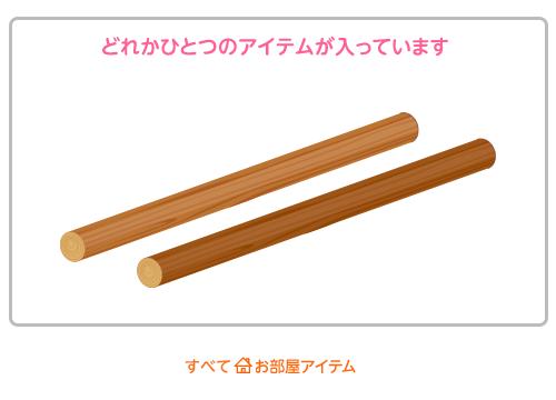 袋No.0036